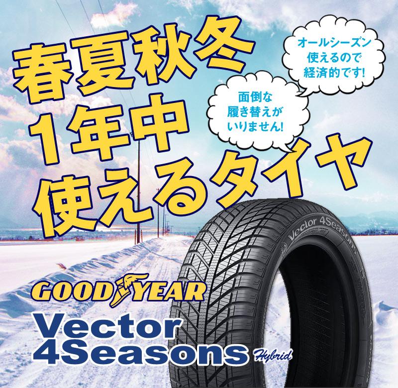 春夏秋冬1年中使えるタイヤ Goodyear Vector 4Seasons Hybrid