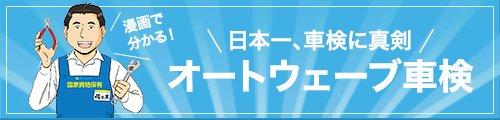 日本一、車検に真剣!オートウェーブ車検を漫画で分かりやすくご紹介!