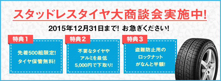 スタッドレスタイヤ大商談会実施中!