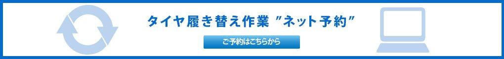 """タイヤ履き替え作業""""ネット予約"""""""