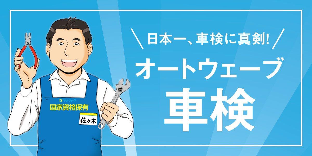 漫画でわかる!日本一、車検に真剣!オートウェーブ車検
