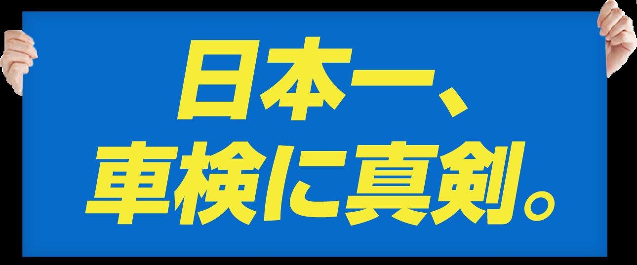 日本一、車検に真剣。
