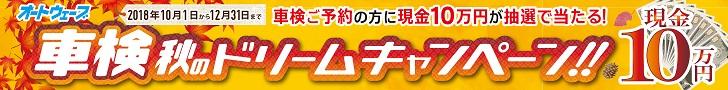 オートウェーブ車検秋のドリームキャンペーン!! 車検ご予約の方に現金10万円が抽選で当たる! キャンペーン期間:2018年10月1日から12月31日まで