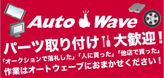 千葉でタイヤ交換、パーツ取付作業(持ち込みOK)