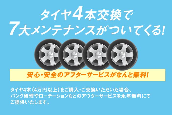 タイヤ4本交換で7大メンテナンスが付いてくる!