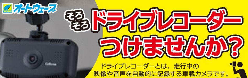 そろそろドライブレコーダーつけませんか?│期間限定!取付工賃コミコミプラン 平成27年9月30日(水)まで|千葉県内の車検とカー用品販売ならオートウェーブ