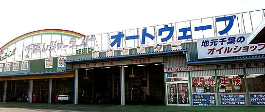オイルボーイ 成東店の画像