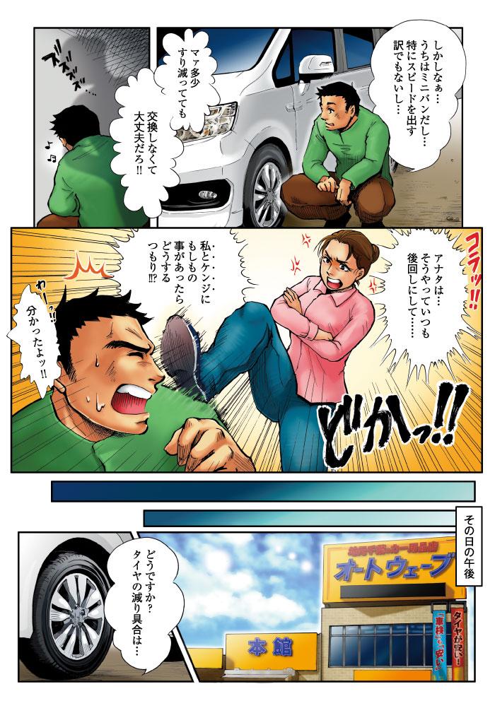 マンガ4ページ目