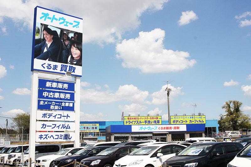 宮野木店 くるま販売・買取館の画像