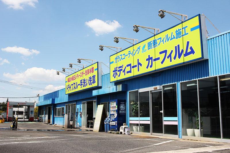 ラピット 宮野木店の画像