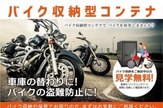宮野木店《バイク収納型コンテナ》のご案内