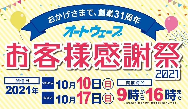 オートウェーブお客様感謝祭(IN宮野木店・IN富里店)の開催について
