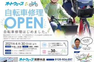 【宮野木店】自転車修理OPEN ~自転車修理はじめました~