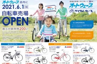 2021年6月1日 オートウェーブ宮野木店内に自転車売場オープン!