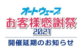 【お客様感謝祭】 開催延期のお知らせ