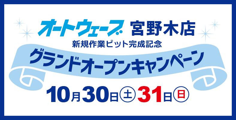 宮野木店 新規作業ピット完成記念 グランドオープンキャンペーン